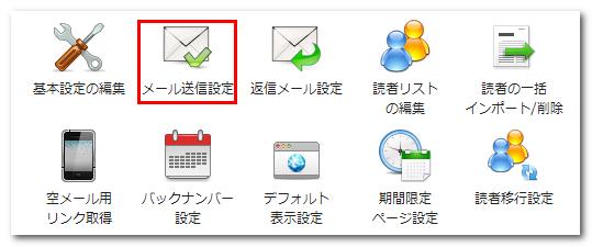 メール送信設定メニューのイメージ