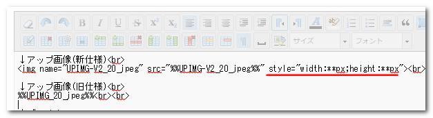 HTMLエディタでのアップロード画像挿入イメージ2