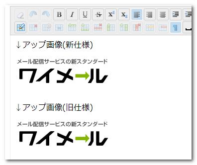HTMLエディタでのアップロード画像挿入イメージ1