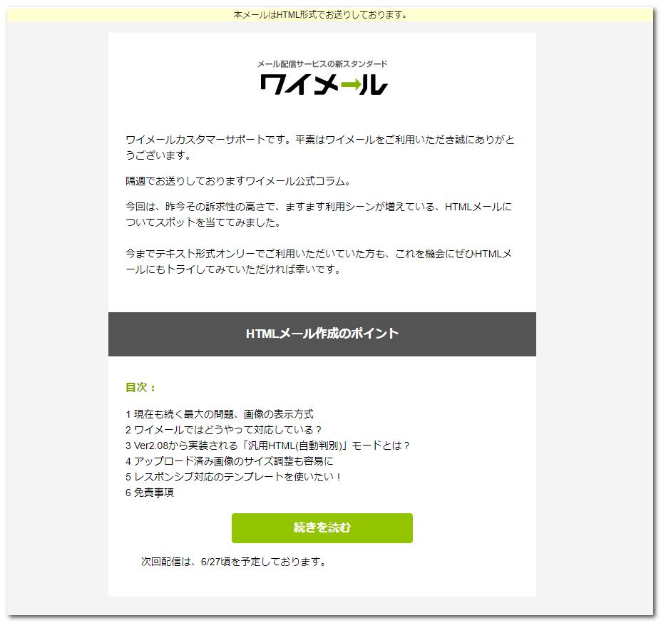 HTMLメールのイメージ