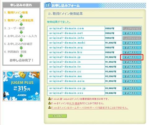 検索したドメインが使用できる場合は、ドメインの右側に「登録できます!」ボタンが表示されるので、そこをクリックします。
