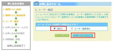以前にムームードメインでドメインを取得したことがある方は「ユーザ登録済み」を選択、そうでない方は「初めて」を選択し「お申し込みフォームへ」ボタンをクリックします。